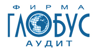 Аудиторская фирма «Глобус-Аудит»